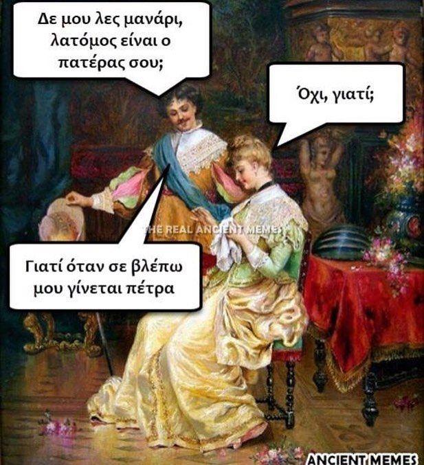 """4,811 """"Μου αρέσει!"""", 57 σχόλια - The Real Ancient Memes (@ancientmemes) στο Instagram: """"#ancientmemes #insta_greece #instagreece #nature_greece #super_greece #team_greece #ig_athens #skg…"""""""