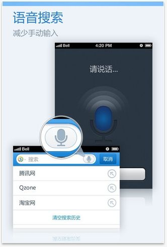 QQ Browser for iPhone