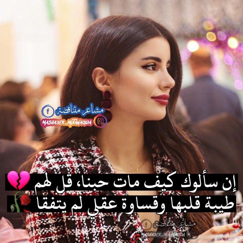 إن سألوك كيف مات حبنا Most Beautiful Indian Actress Arabic Love Quotes Beautiful Indian Actress