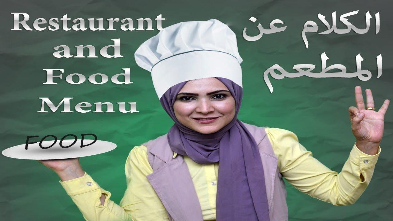 دورات اللغة الانجليزية كلمات انجليزية في المطعم Restaurant Menu Learn English Learning Student