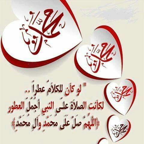 أجمل صور الصلاة على النبي صلى الله عليه وسلم Islamic Calligraphy Islamic Caligraphy Art Islamic Art Calligraphy