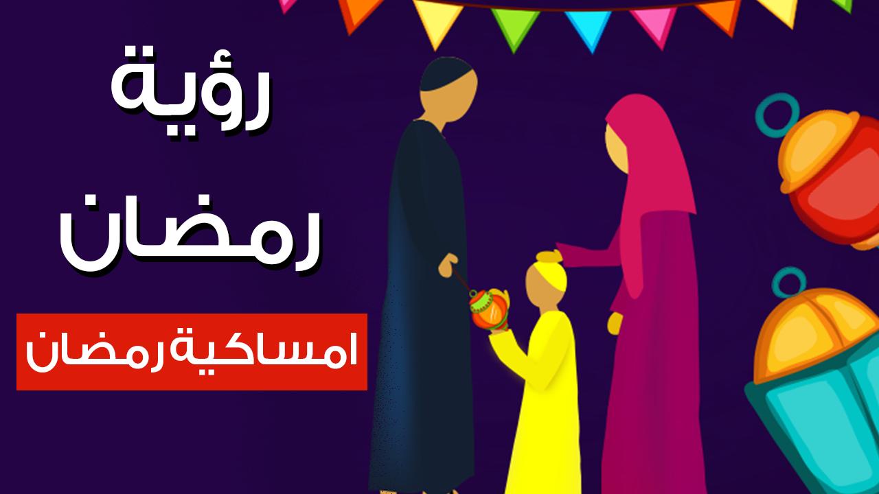 رؤية رمضان 2018 واول ايام رمضان 1439 هـ في مصر والسعودية مع امساكية رمضان Gaming Logos Poster Movie Posters