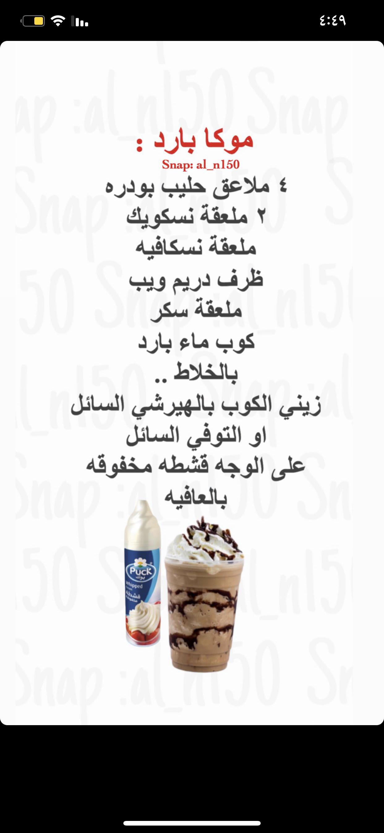 طبخ Food Snap سنابي اضافه اكسبلور فولو متابعه تصويري فولو سناب صباح الخير مساء الخير موكا Coffee Drink Recipes Yummy Food Dessert Save Food