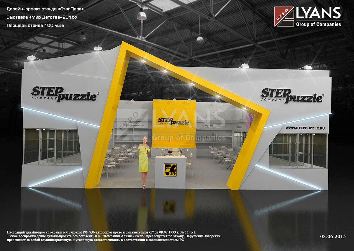 Exhibition Stand Crossword Clue : проект выставочного стенда для компании step puzzle
