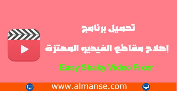 تحميل برنامج إصلاح مقاطع الفيديو المهتزة Easy Shaky Video Fixer Video Fixer
