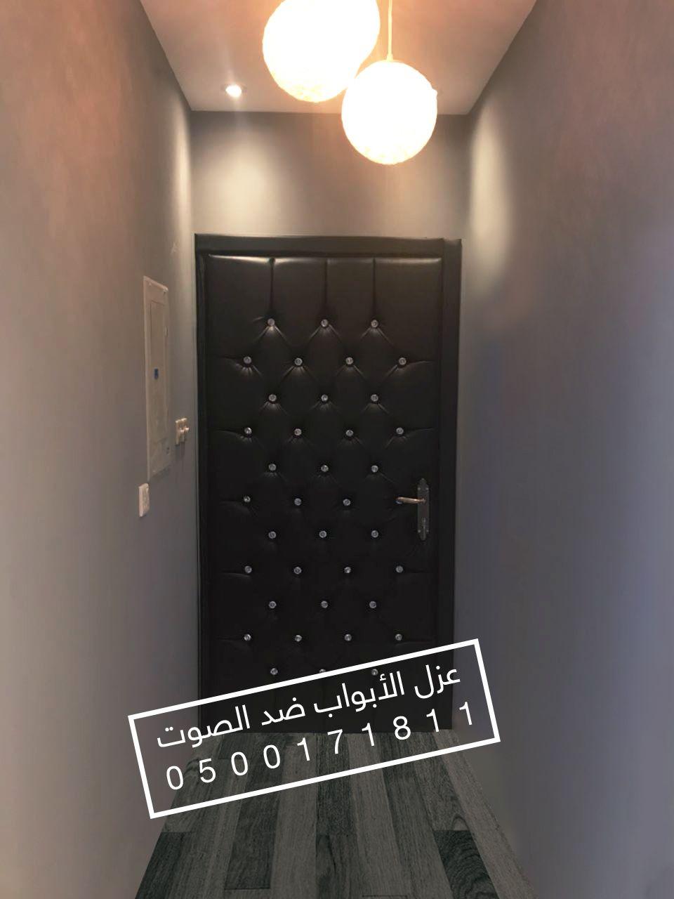 محل محلات عزل عازل عواز صوت صوتي صوتية باب ابواب الرياض Light Box Light