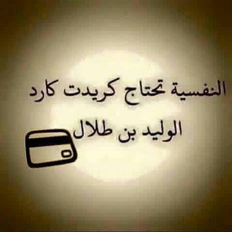 النفسيه الوليد بن طﻻل كريدت Funny Mego Funny Arabic Quotes Arabic Quotes Quotes