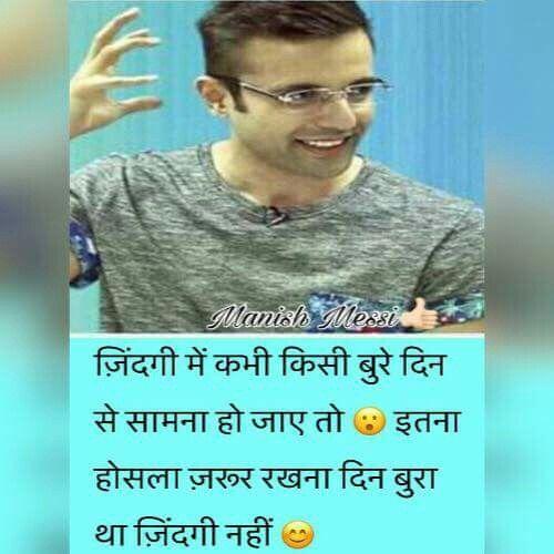 Brahma Kumaris Positive Thinking Quotes: Pin By Sunny Yadav On Fact