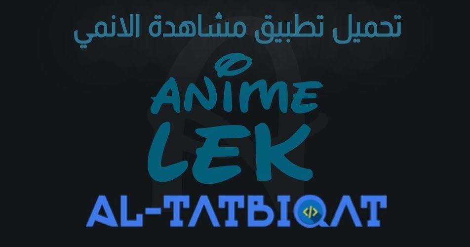 تحميل تطبيق مشاهدة الانمي Animelek App الاصلي مرحبا متابعيموقع منبع التطبيقاتاليوم سنتكلم عنتحميل تطبيق مشاهدة الانمي Animelek App الا Anime Calm Artwork Calm