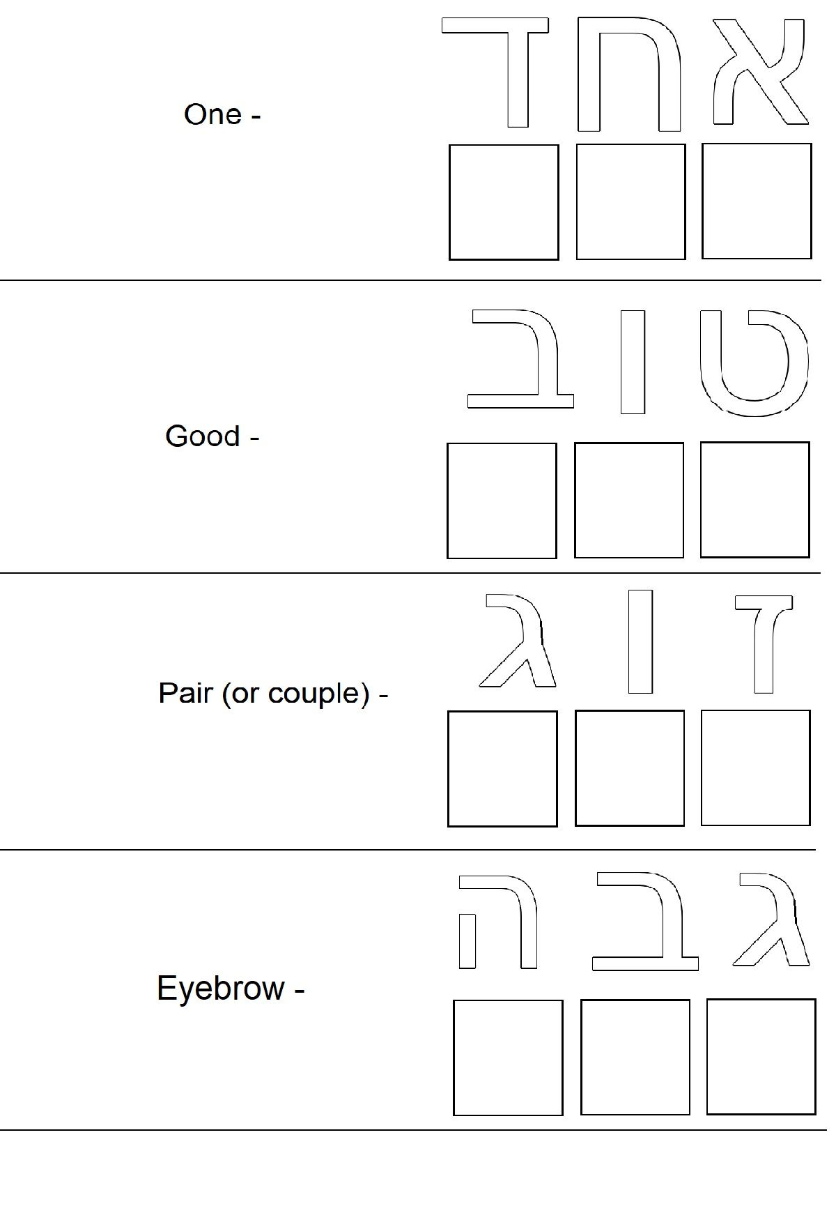 How To Write Script Letters In Hebrew