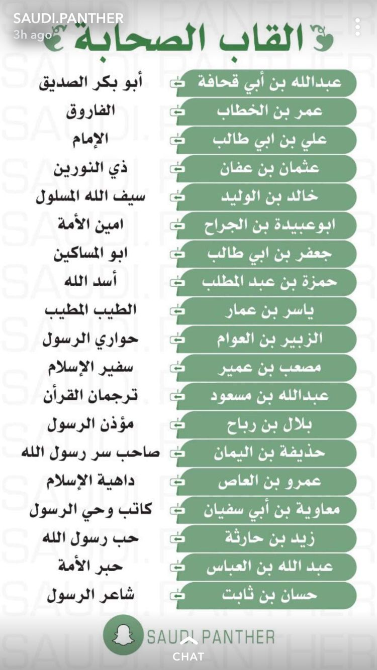 Pin By Mourad Ben Ali On معلومات مع الفهدي Islamic Quotes Quran Islam Facts Islamic Love Quotes