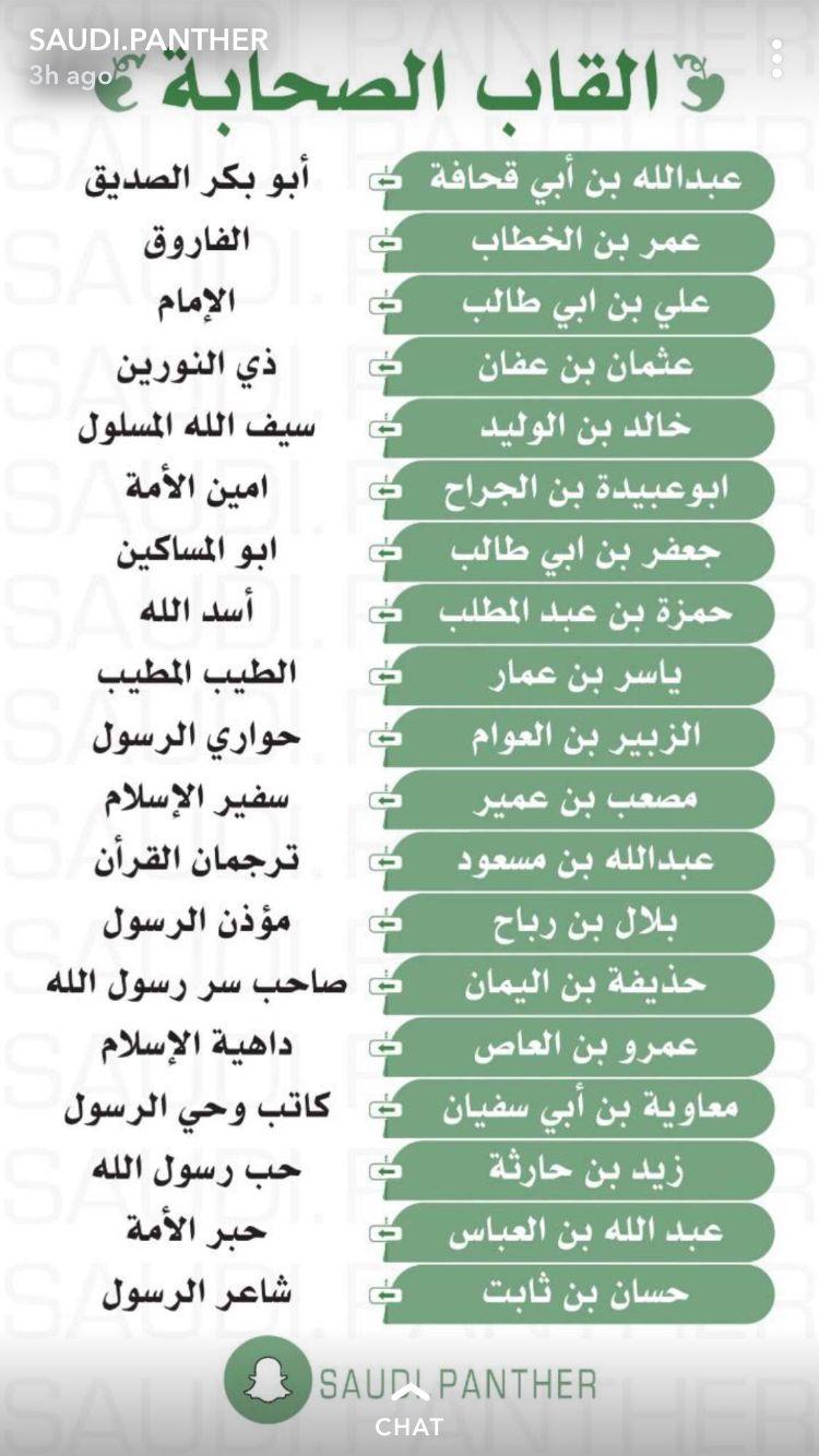 الصحابه الكرام Islamic Quotes Quran Islam Facts Islamic Love Quotes