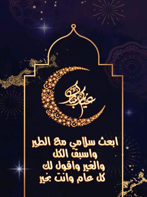 تحميل برنامج رسائل العيد 2020 Eid Al Fitr بطاقات تهنئة ومعايدة عيد الفطر مسجات عيد الفطر Islamic Quotes Quran Free Message Chalkboard Quote Art