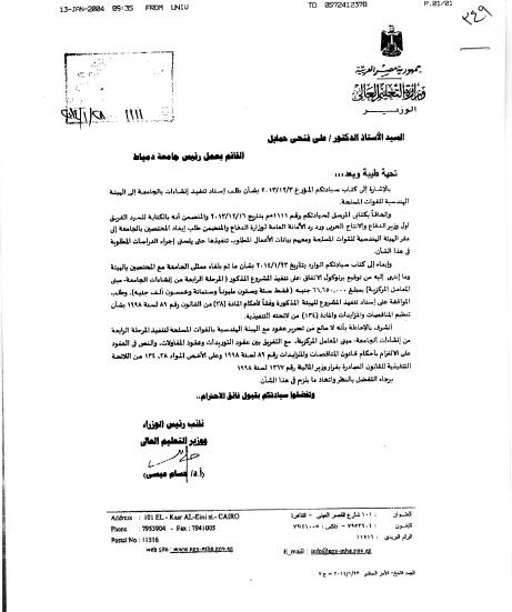 خطاب الوزير بالموافقة علي اسناد المرحلة الرابعة للهيئة الهندسية للقوات المسلحة جامعة دمياط Person Personalized Items Receipt