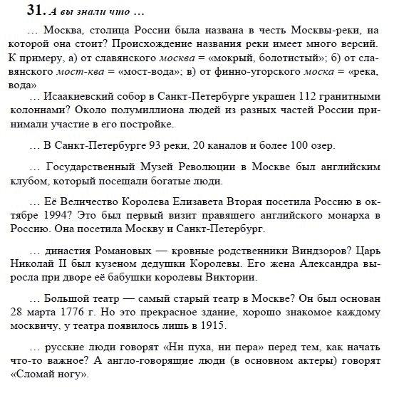Ответы на вопросы капитанская дочка гдз по литературе | onaner.