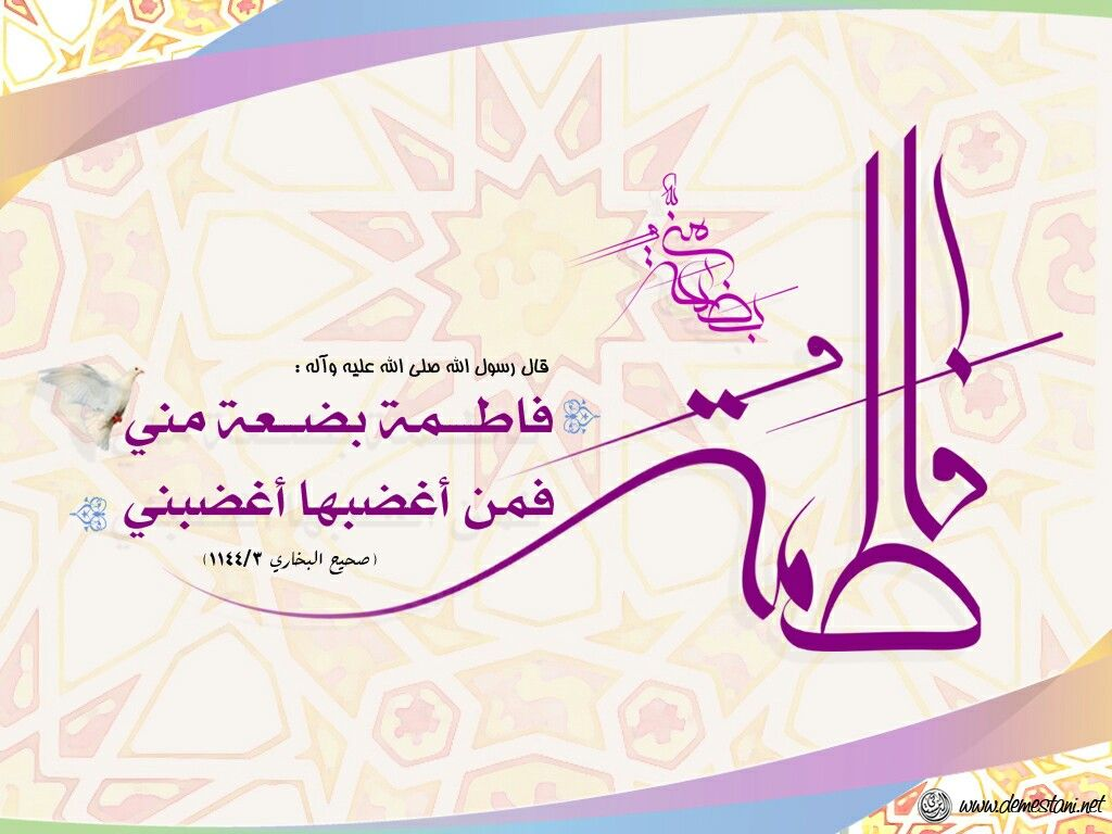 فاطمة بنت الرسول Arabic Calligraphy Dow Calligraphy