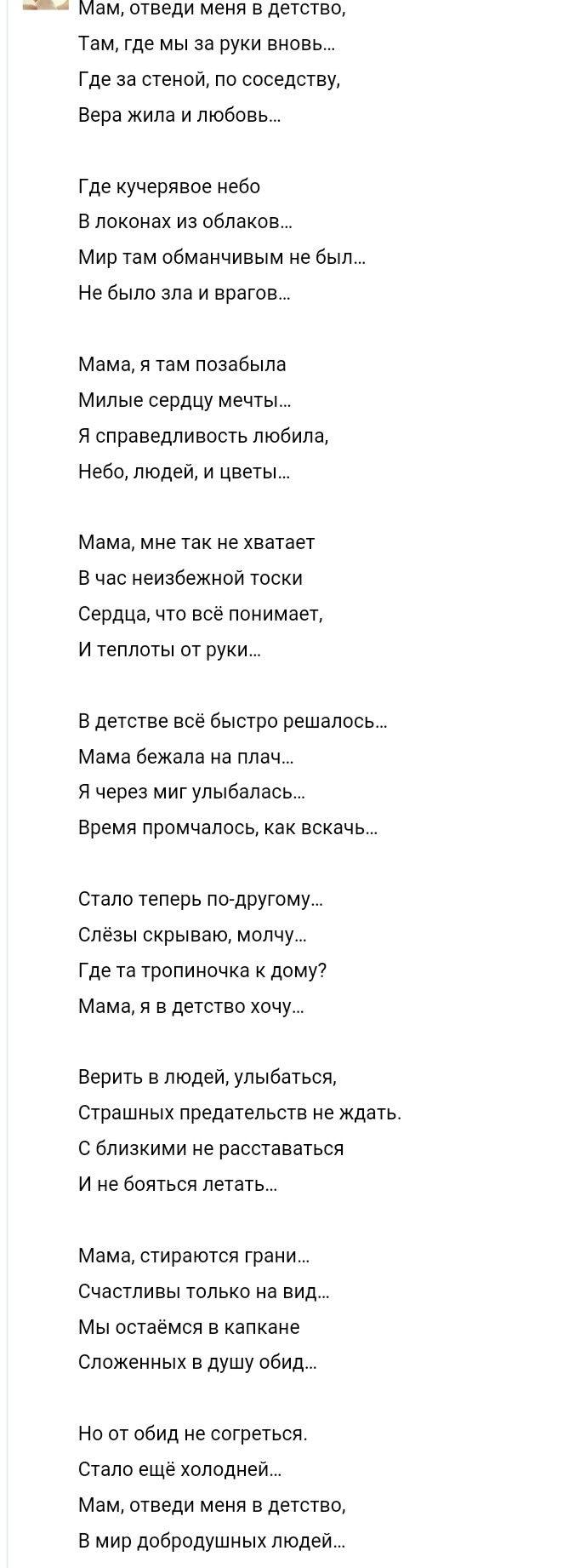 Pin Ot Polzovatelya Viktoriah Na Doske Stihi Glubokomyslennye Citaty Serdechnye Citaty Stihi O Mame