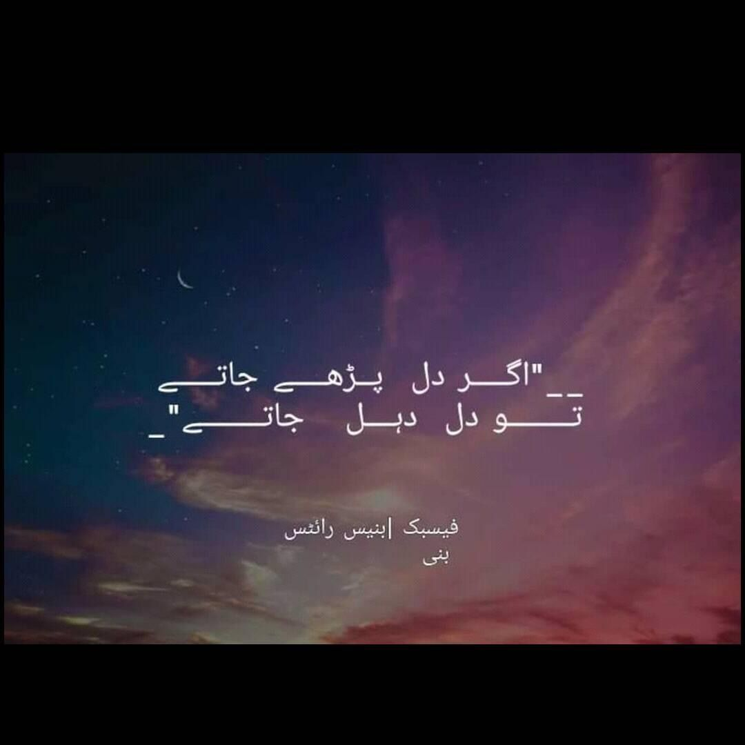 130 Sad Quotes And Sayings: Urdu Poetry, Poetry, Love Quotes