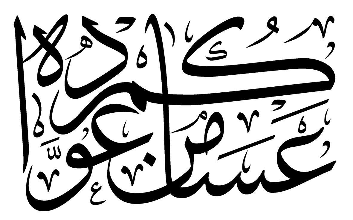 عساكم من عواده مكتبة الموسى الثقافية Calligraphy Art Ramadan Calligraphy