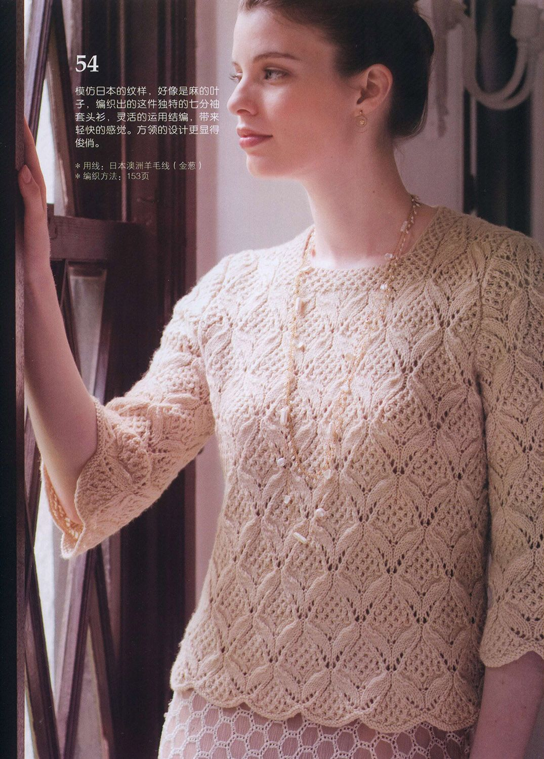 Pullover #54, Haute Couture Knitwear (Japanese knitting pattern ...
