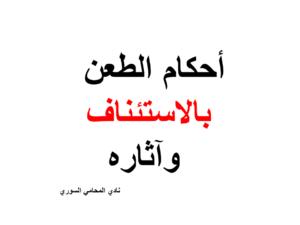 أحكام الطعن بالاستئناف وآثاره في قانون أصول المحاكمات المدنية نادي المحامي السوري Arabic Calligraphy Calligraphy