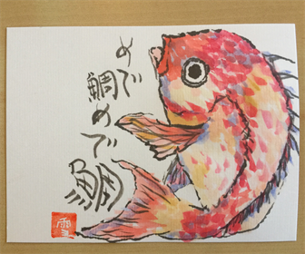 魚 絵手紙の素材 鯛 絵手紙 水彩画 描き方 絵画