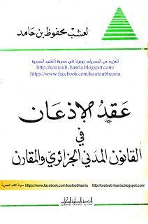 تحميل كتاب عقد الاذعان في القانون المدني الجزائري و المقارن للاستاذ لعشب  محفوظ بن حامد pdf