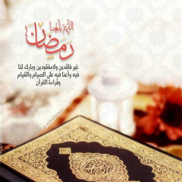 اللهم بلغنا رمضان Ramadan Quotes Ramadan Ramadan Kareem