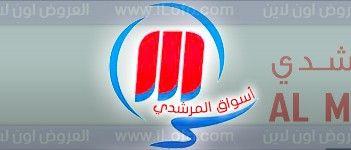 عروض مصر King Logo Burger King Logo Egypt