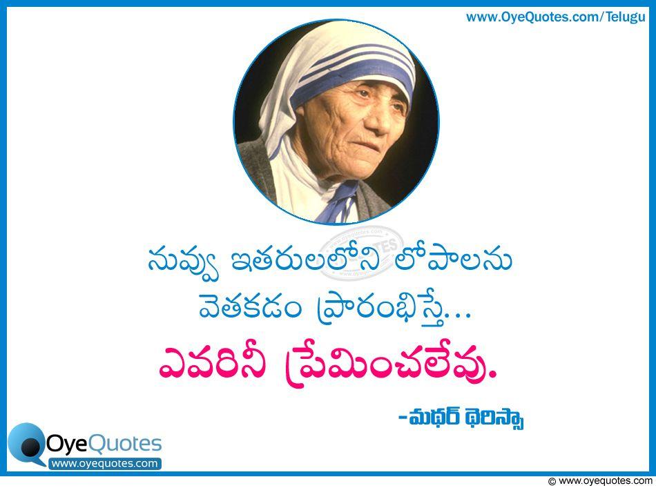 telugu mother teresa quotations about love telugu quotes