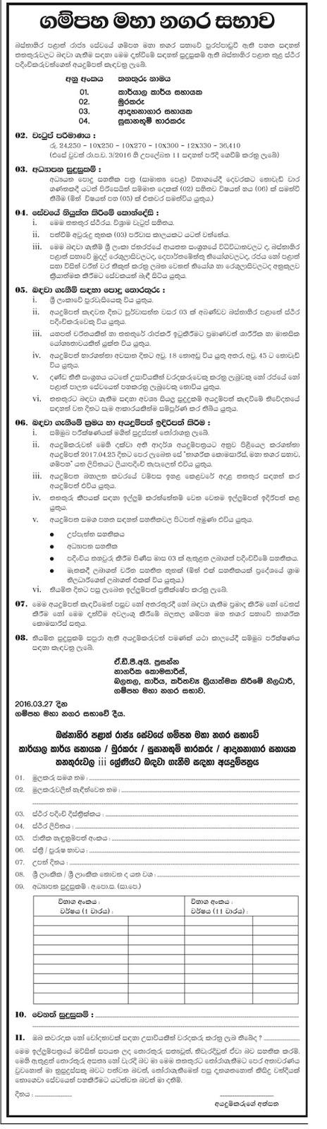 Sri Lankan Government Job Vacancies At Gampaha Municipal Council
