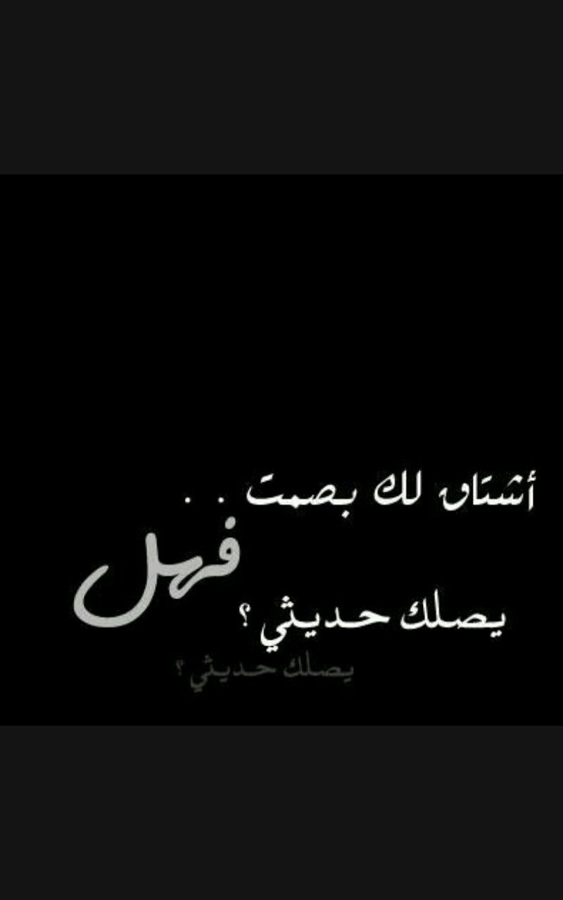 Pin By عبدالرحمن الشهراني On أبواب حديد Arabic Quotes Quotes I Miss You