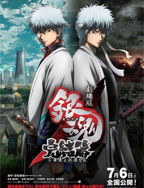 8 Gintama جينتاما الحلقة 8 تحميل و مشاهدة مباشرة Anime Anime Movies The Final Movie