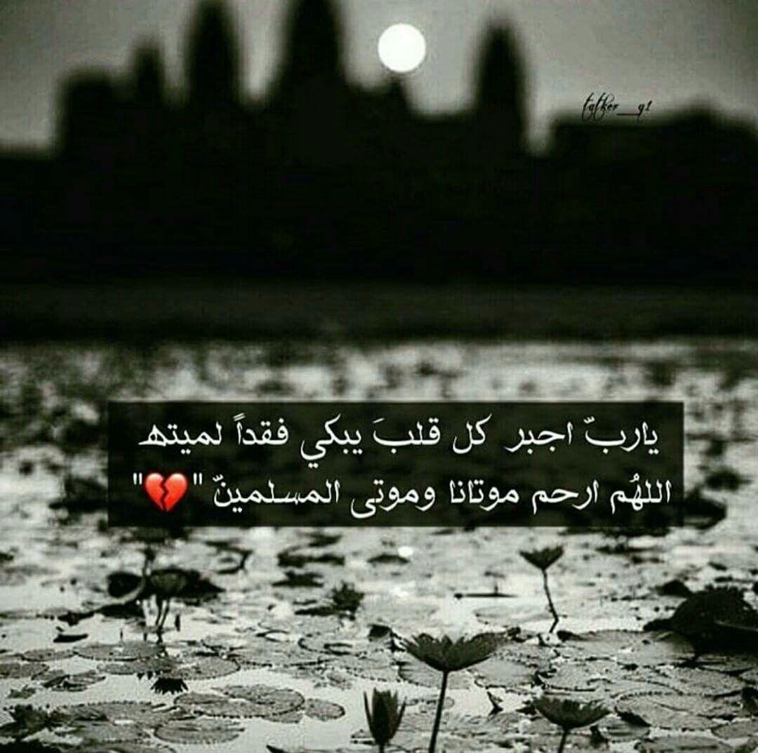 رحمك الله اختي Sweet Words Happy Eid Prayers