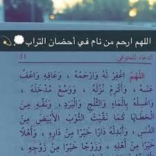 Resultat De Recherche D Images Pour اللهم في يوم الجمعة ارحم موتانا Islam Quran Quran Projects To Try