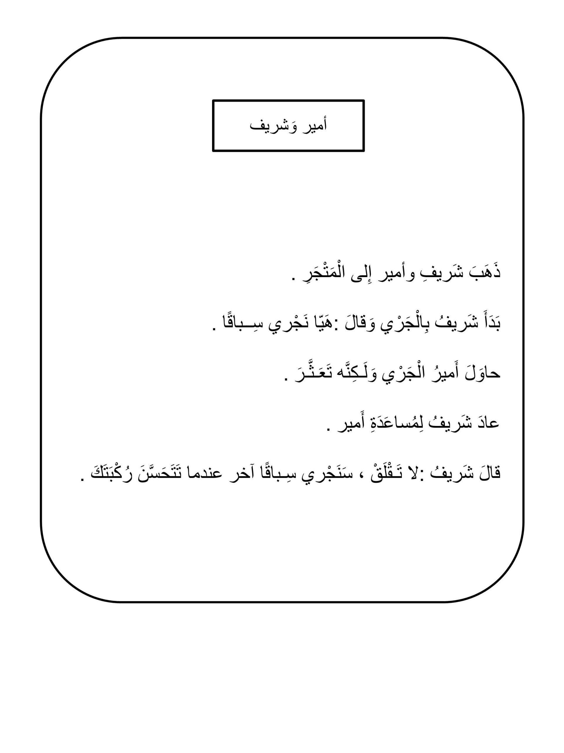 اوراق عمل برنامج تقوية قراءة للصف الثالث مادة اللغة العربية Gcse