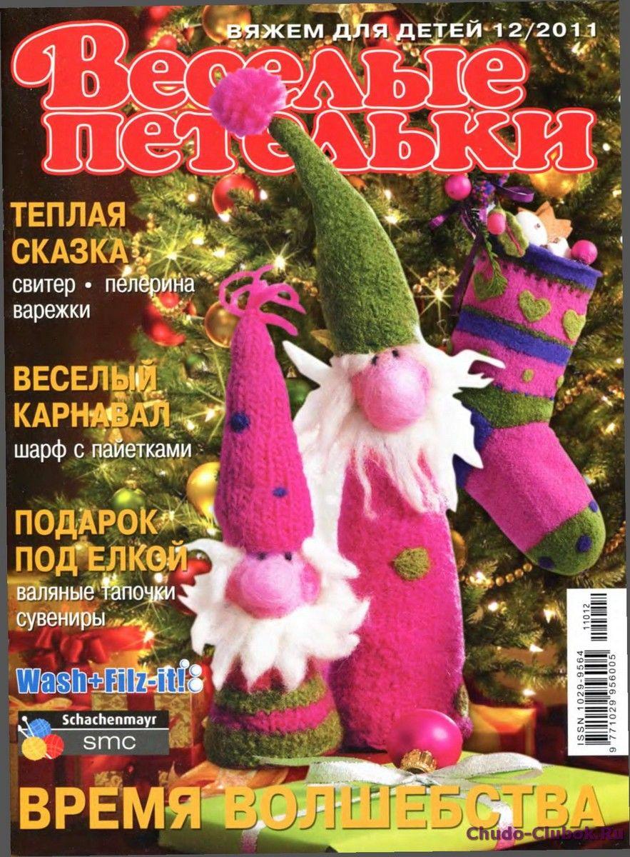 Веселые Петельки 2011 12   ЧУДО-КЛУБОК.РУ