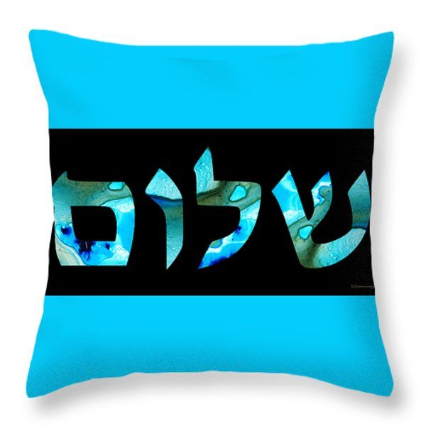 Hebrew Writing - Shalom 2 - By Sharon Cummings Throw Pillow by Sharon Cummings
