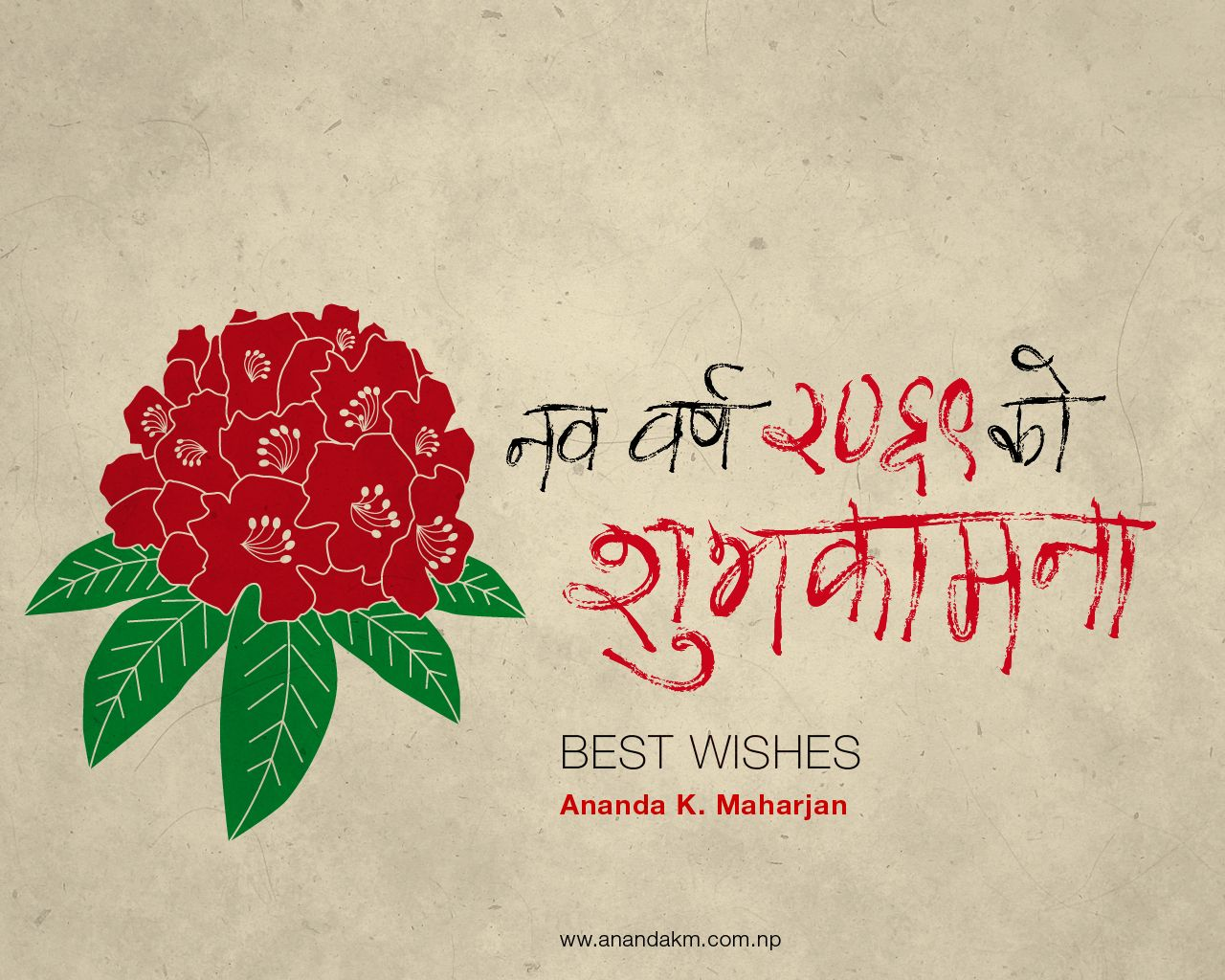 Happy New Year Hindi (With images) Nepali new year, Cool