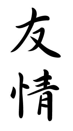 Pin by Simone Kay on To get    or not to get? | Kanji tattoo