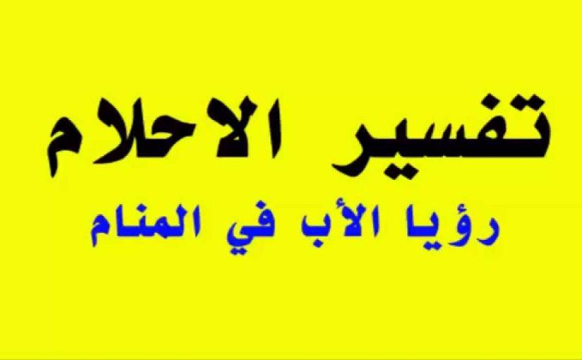 تفسير حلم الاب المتوفي منتدى اسلامي مفيد Arabic Calligraphy Calligraphy