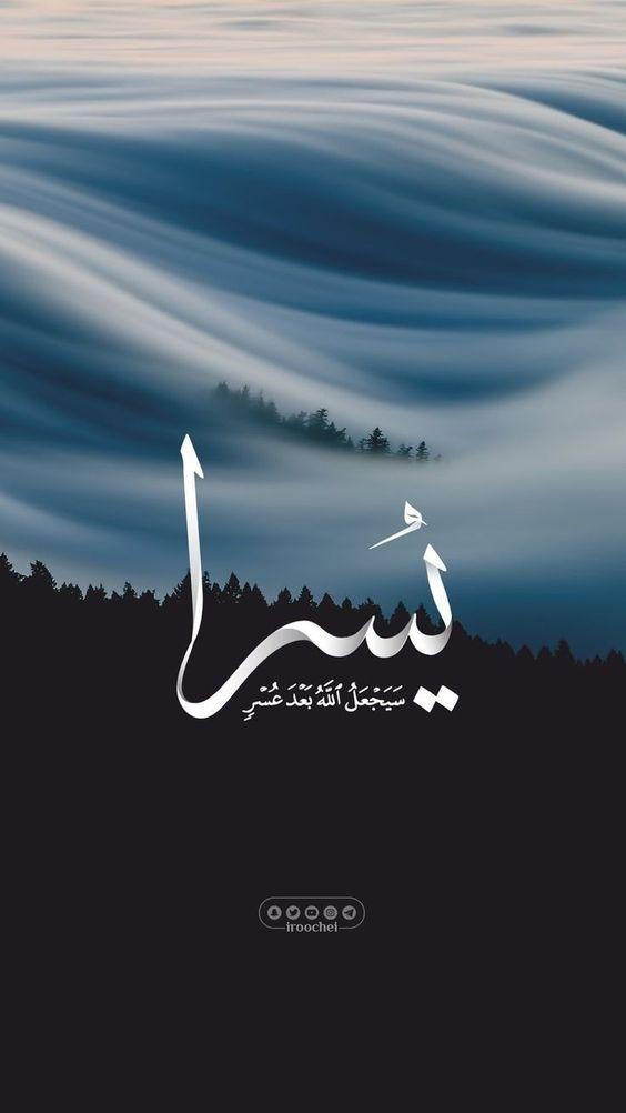 ط يب الله الب قاء عم ر الله الأث ر الصفحة 15 منتديات حروف العشق C عالم الأبداع والتميز Beautiful Quran Quotes Quran Quotes Love Quran Quotes