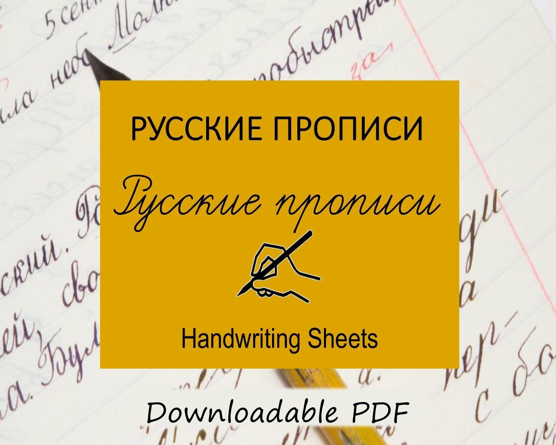 Russian Handwriting Sheets