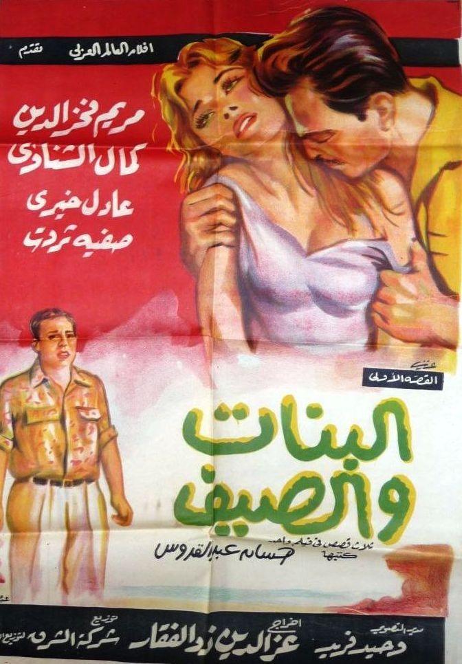 اقوى الافلام الرومانسيه والاثاره مترجم كامل Movies
