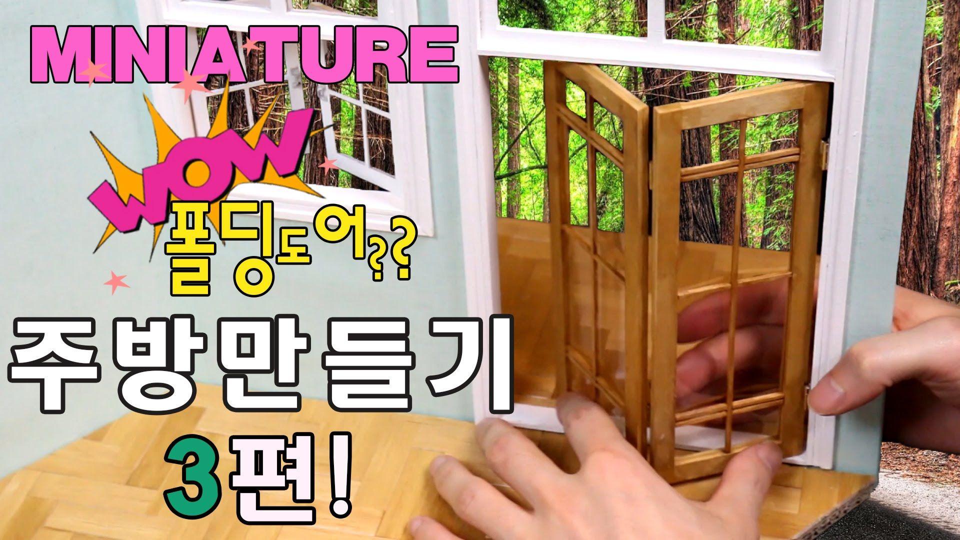 DIY How To Make folding door - Dollhouse folding door [미니어쳐 주방만들기 3편] 폴딩...