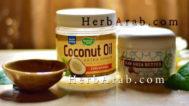 مدونة اي هيرب بالعربي زبدة الشيا للوجه وماهي تجربتي معها بزيت جوز الهند Raw Shea Butter Coconut Oil Shea Butter