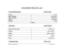 سيرة ذاتية عربي انجليزي جاهزة بحث Google Cv Template Word Cv Words Free Resume Template Word