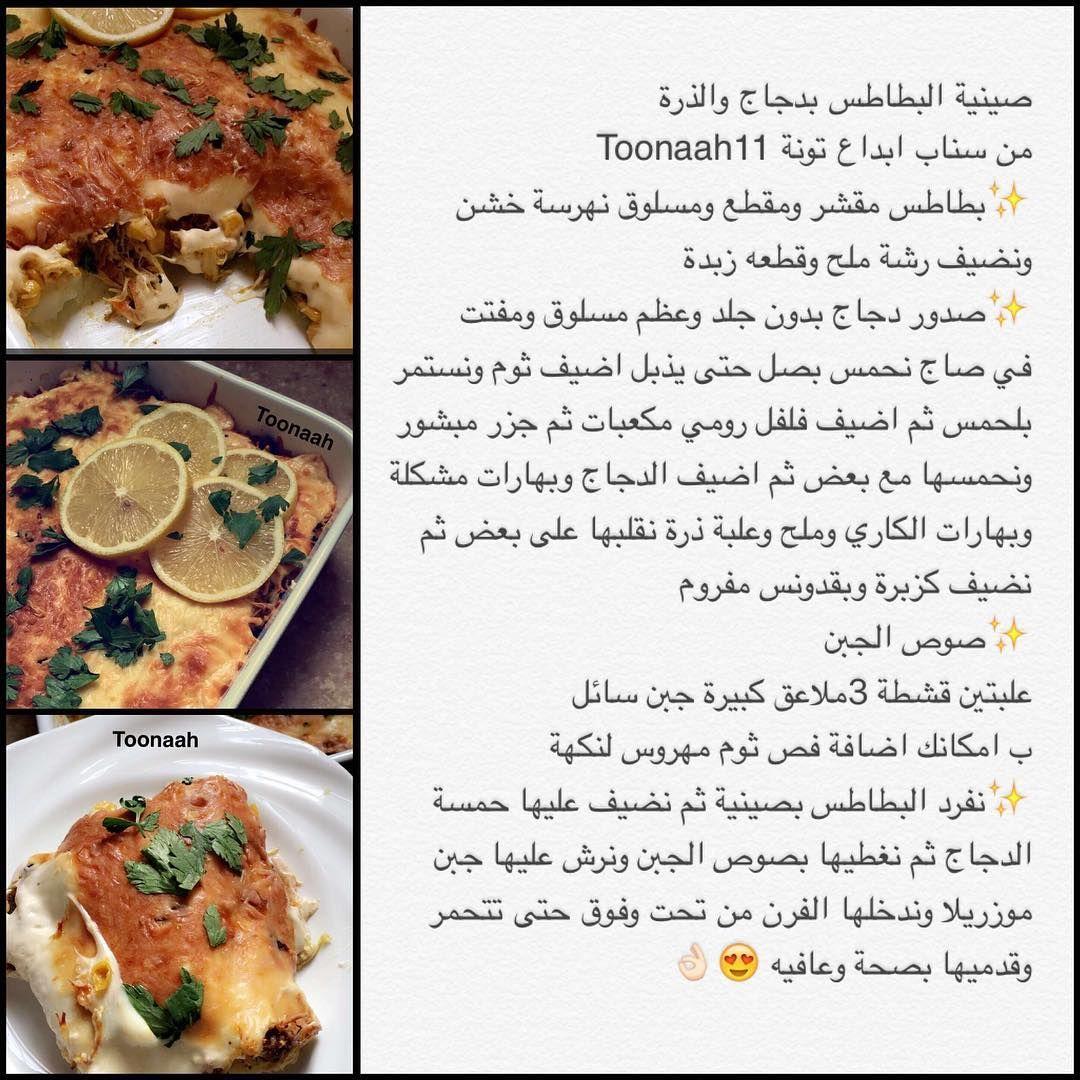 1 779 Likes 38 Comments ابداع تونه اذكرووني بدعوه Toonaah On Instagram هذي طريقتها لعيونكم Food And Drink Food Beef