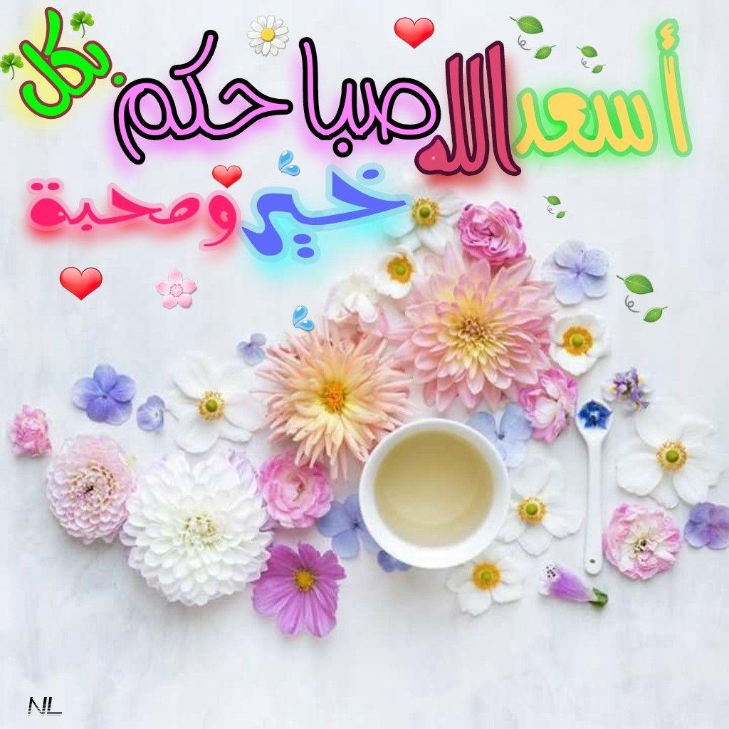 اسعد الله صباحكم بكل خير ومحبة Good Morning Images Coffee Art Beautiful Greeting Cards