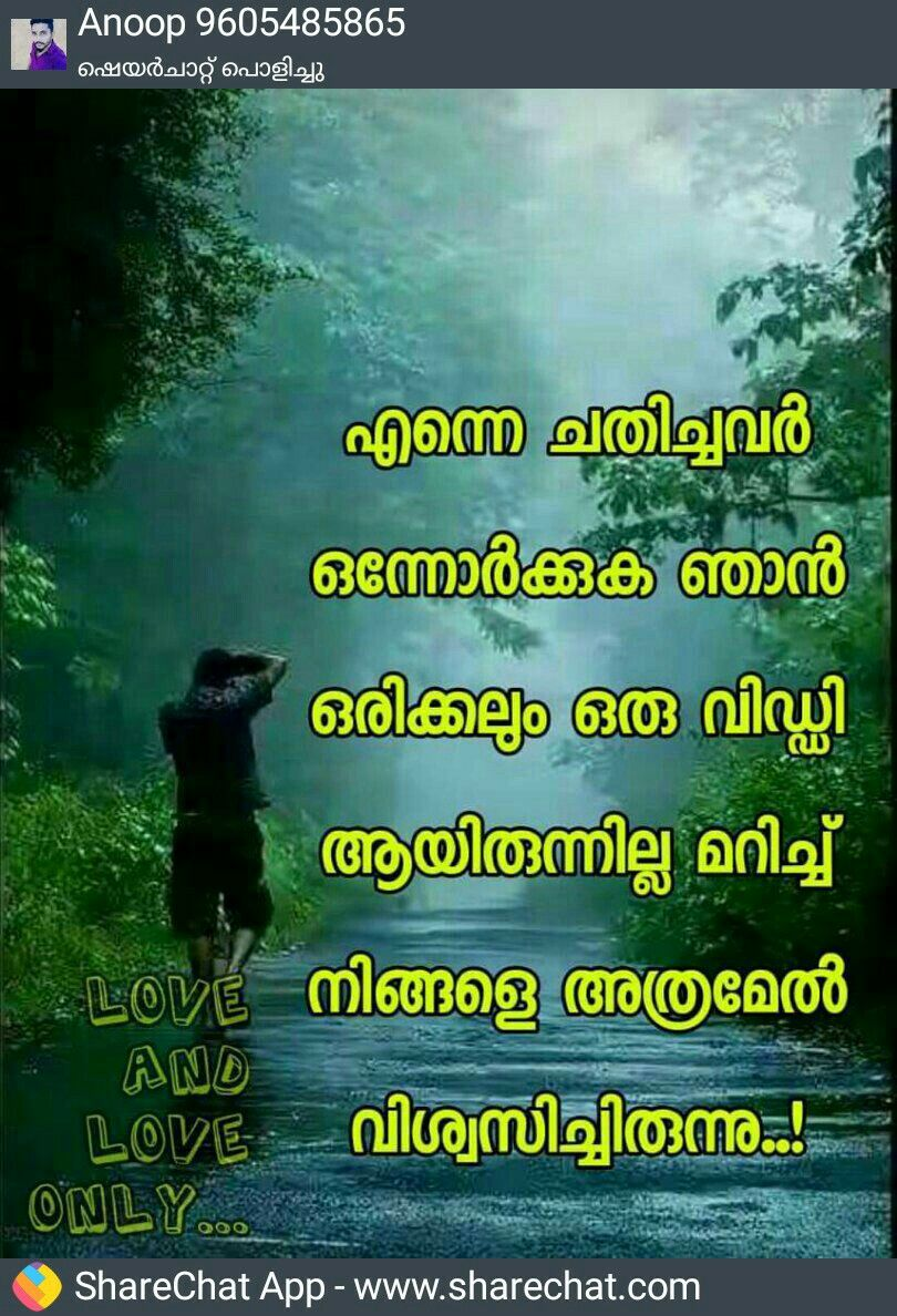 Pin By Sunarj Sunarj On Sharechat Malayalam Quotes Morning Quotes Quotes